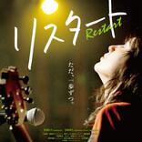 映画『リスタート』中島美嘉、竹原ピストル、Dream Ami、田中聖ら 豪華アーティストからの絶賛コメントが到着!