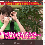 光浦靖子、涙で「めちゃイケ」の過酷さ語る「本当に大変だった」