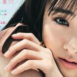 大友花恋、『Seventeen』モデル卒業を発表「淋しさはひとしおですが…」