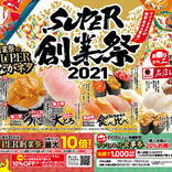 うなぎやうに、本気の大とろも! かっぱ寿司「SUPER 創業祭 2021」開催