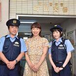 『ハコヅメ』下着を盗まれた被害者役で浜口京子登場、第3話重要シーン