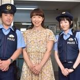 浜口京子、下着盗難被害を恥じらう女性役 『ハコヅメ』に登場
