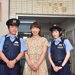 浜口京子、『ハコヅメ』第3話ゲスト出演「緊張して固まりそうになっちゃいました」
