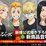 TVアニメ『東京リベンジャーズ』ラッピング自動販売機の設置とオリジナルグッズ販売!