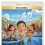 『あの夏のルカ』デジタル配信&MovieNEX発売決定!
