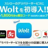 スシローのデリバリーサービスに「Wolt」導入 - 1,800円分の割引コードをプレゼント