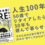 日本のFPが考えた! 『普通の会社員でもできる日本版FIRE超入門』