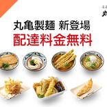 DiDi Foodに「丸亀製麺」が新登場 - 配達料金無料になるキャンペーンを実施