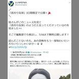 代々木公園に出現した巨大顔面アートで伊藤潤二先生の「首吊り気球」がトレンド入り 「ソノラマ+」で期間限定公開
