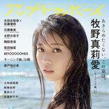 モーニング娘。'21 牧野真莉愛『UTB』ソロ表紙、沖縄で魅せた二十歳のきらめき