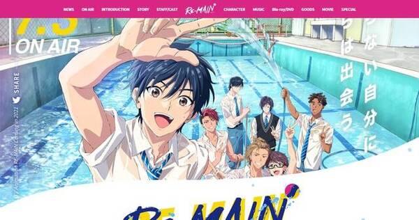 アニメ『RE-MAIN』公式サイト (269784)