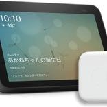 【Amazon タイムセール祭り】Echo Show 8+スマートリモコンのセットが45%オフ、「popIn Aladdin 2」が13,000円オフとお買い得