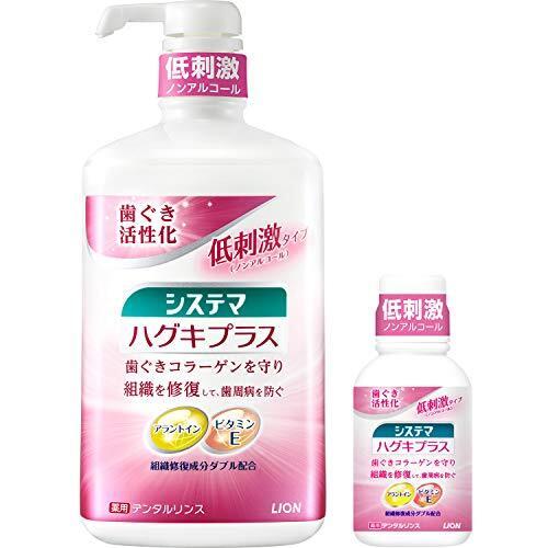 システマ ハグキプラス [医薬部外品] デンタルリンス 液体歯磨き 単品 900ml+ミニリンス 80ml