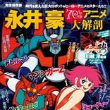 至高の永井豪アニメ、ここに集結! 『永井豪70'sアニメ大解剖』発売!