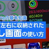 """iPhone基本の「き」 第458回 ホーム画面上下左右の""""隠し画面""""で使いこなし度アップ"""
