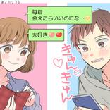 モテ度アップ間違いなし♡男心を確実にモノにする【LINEテク】って?