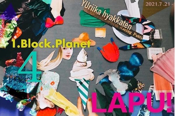 ユリイカ百貨店『1.Block.Planet.4 LAPU!』ビジュアル。