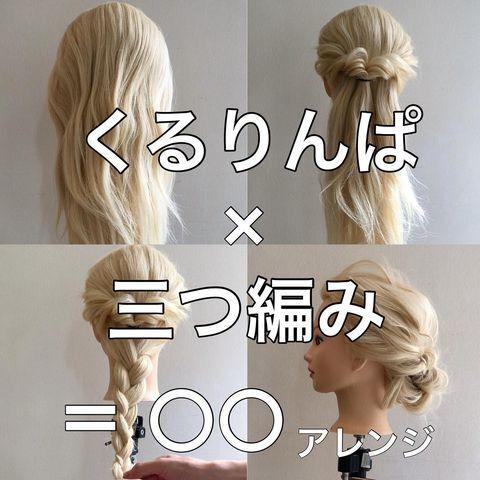 長い髪の毛が簡単にまとまるお団子スタイル