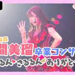 NMB48 最後の1期生・白間美瑠の卒業コンサートを生配信
