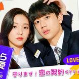 韓国で話題のドラマ『今日から契約恋愛』が日本初上陸!