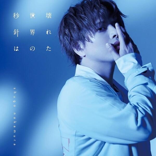 アーティストとしても活動している声優の仲村宗悟。