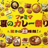 【ファミリーマート40周年】「ファミマ夏のカレー祭り」始まるよ~全23商品一挙公開|News