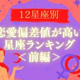 【12星座別】恋愛偏差値が高い星座ランキング<前編>