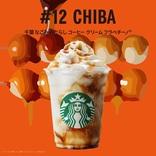 【スタバ新作】千葉県の地元フラペチーノ、「千葉 なごみ みたらし コーヒー クリーム フラペチーノ®」ってどんな味?
