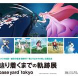 『竜とそばかすの姫』公開記念「辿り着くまでの軌跡展」開催決定!