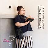 【大橋ミチ子】夏のおしゃれ計画 14DAYS着回しコーデ DAY7~DAY8