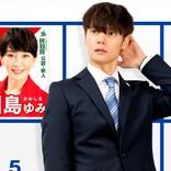 窪田正孝『決戦は日曜日』、1.7公開決定 宮沢りえに振り回される特報も解禁