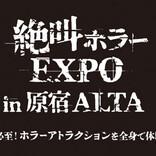 バイオハザードVRアトラクション等が体験できるホラーイベント「絶叫ホラーEXPO in 原宿ALTA」開催!