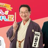『IT'S 昭和TIME ~音楽と落語で大好きな昭和を振り返る~ 昇太さんとブルースカイさん。SP』公演決定!