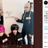 有吉弘行、ザアザア「ヴィジュアル系辞めたい」理由に大爆笑!