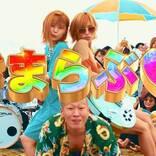 東京初期衝動、新作MV「さまらぶ❤」を公開