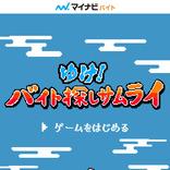 吉沢亮&ロバート秋山が大苦戦した激ムズゲーム『ゆけ!バイト探しサムライ』公開