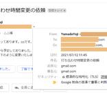 Gmailで「全員に返信」をデフォルトに設定する方法【今日のライフハックツール】