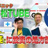 松井証券、Bコミ氏、パンクブーブー黒瀬純氏出演「投資のクリニック 解決! 松TUBE」を配信