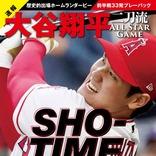 大谷翔平のオールスターでの活躍を特集した一冊「速報 大谷翔平 二刀流 ALL STAR GAME」が発売!
