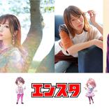 大平峻也と桜村眞がMCで贈る『エンスタ』、第17回生放送ゲストに愛美 全曲紹介ではハロハピ、May'nがコメントで登場