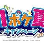 【サーティワン新商品】ポケモンに夢チュー「31ポケ夏!キャンペーン」始まるよ~ News