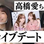 後藤真希、高橋愛との初ドライブ&プリクラの様子を公開