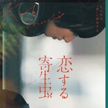 林遣都×小松菜奈『恋する寄生虫』、美しい映像とダークな言葉が彩る特報2種解禁