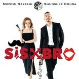 林希と大村俊介(SHUN)が結成したシス×ブロ 旗揚げ公演『SIS×BRO~ひざ小僧の戯れ~』上演決定