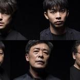 勝地涼&仲野太賀主演でM&Oplaysプロデュース『いのち知らず』が上演決定 男性5人だけで繰り広げられるサスペンス