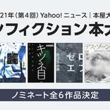 『Yahoo!ニュース   本屋大賞 2021年ノンフィクション本大賞』 ノミネート作品発表!