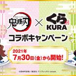 鬼滅の刃、くら寿司とのコラボキャンペーン再来!