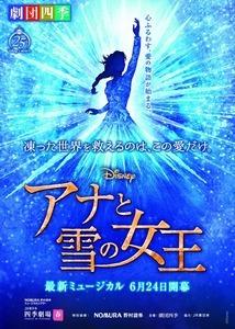 アナと雪の女王 (1) (1)