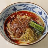 シビれる辛さがやみつきに! 丸亀製麺「シビ辛麻辣担々うどん」を発売