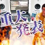 古坂大魔王・ピコ太郎、Anniversary Yearに一大プロジェクト『Love Smile Project 1030 』を始動&合同単独ライブ開催決定